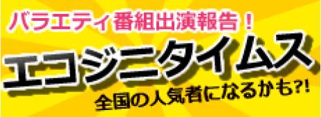 バラエティ番組出演報告!