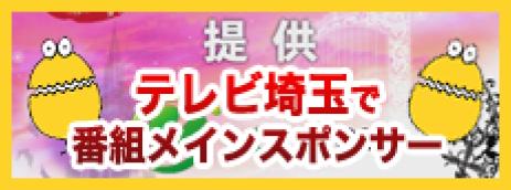 テレビ埼玉で番組メインスポンサー