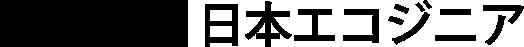 株式会社日本エコジニア