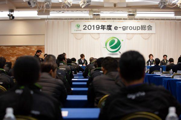 2019年e-group総会が行われました。