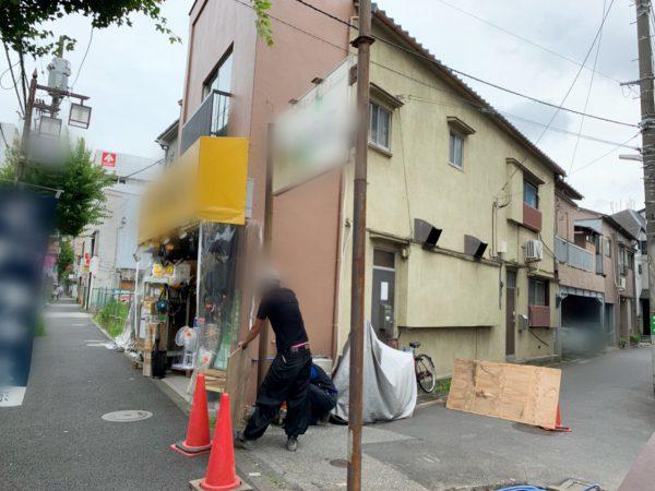 足立区千住中居町 看板撤去工事を行いました。