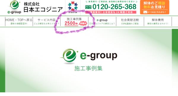 施工事例が2500件!!!!!