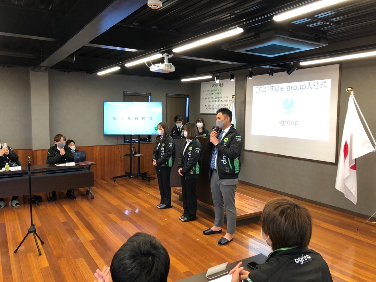 e-group入社式