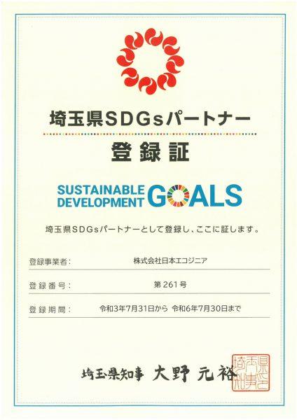 埼玉県SDGsパートナーに登録されました!