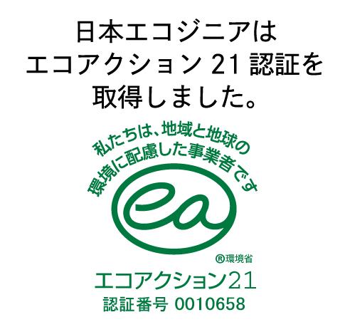 日本エコジニアはエコアクション21認証を取得しました。