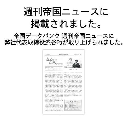 週刊帝国ニュースに掲載されました。帝国データバンク習慣帝国ニュースに弊社代表取締役渋谷巧が取り上げられました。