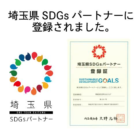 埼玉県SDGsパートナーに登録されました。