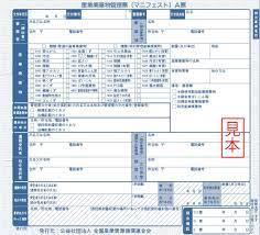 マニフェスト(産業廃棄物管理票)